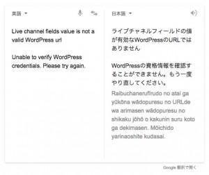 翻訳_-_Google_検索