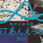 「ARTあんえっとん焼津」でフォトウォーク!同級生の三味線奏者がライブペインティングでコラボ!?