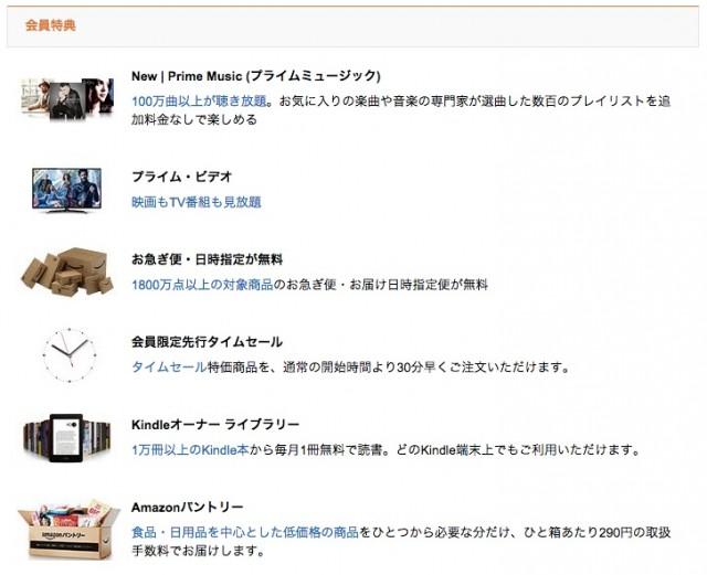 Amazon co jp Amazonプライム会員情報の管理
