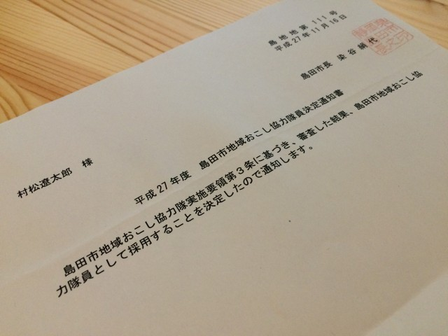 平成27年度島田市地域おこし協力隊員決定通知書