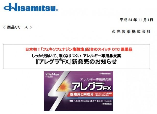 Www hisamitsu co jp company pdf news release 121101 pdf