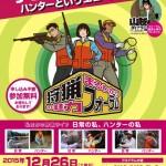 「狩猟の魅力まるわかりフォーラム」でハンターライフ入門!(2015/12/26@愛知)