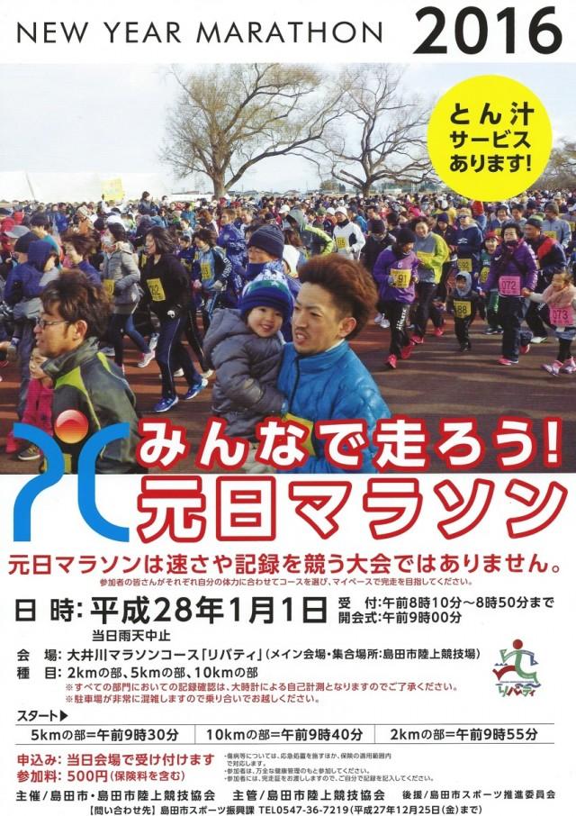 元日マラソン島田2016