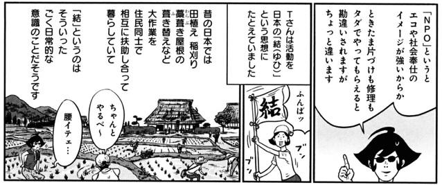 0円で空き家をもらって東京脱出 結