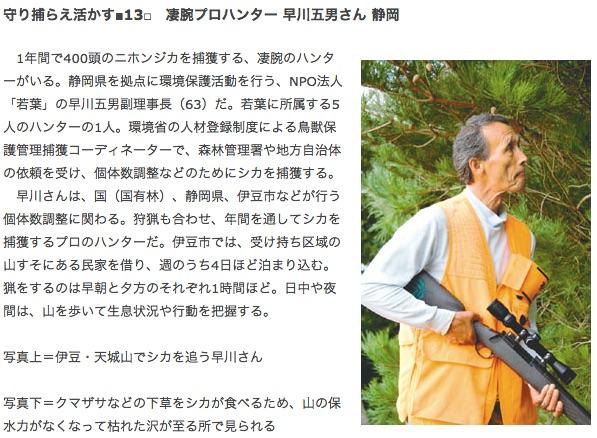 守り捕らえ活かす 凄腕プロハンター 早川五男 全国農業新聞