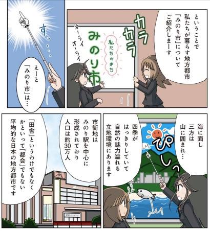 村松遼太郎さんの Kindle for Mac 地方は活性化するか否か マンガでわかる地方のこれから7