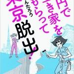 マンガ「0円で空き家をもらって東京脱出!」ってまじか!ぼくもセルフリノベしたい!