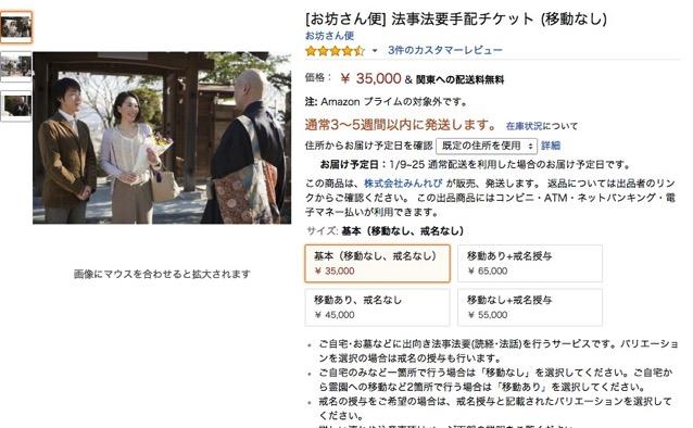 Amazon co jp お坊さん便 法事法要手配 戒名授与チケット 2箇所で法要 ホーム キッチン