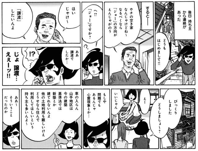 0円で空き家をもらって東京脱出 譲渡