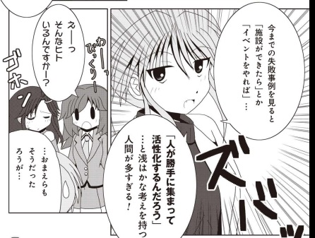 村松遼太郎さんの Kindle for Mac 地方は活性化するか否か マンガでわかる地方のこれから92