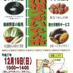超ローカルイベント「川根うまいもん市」にでかけたら渋柿食べることになった件