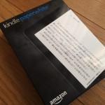 Amazonプライム使い倒し!「kindle paperwhite」が4000円引きで手に入った!