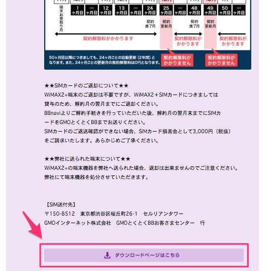 WiMAX2+の解約手続きダウンロード