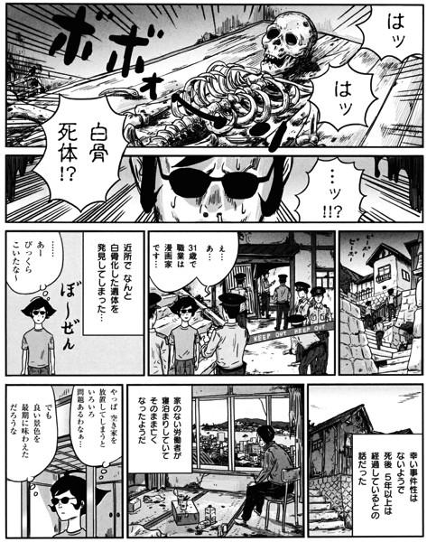 0円で空き家をもらって東京脱出 白骨死体