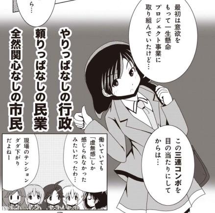 村松遼太郎さんの Kindle for Mac 地方は活性化するか否か マンガでわかる地方のこれから151