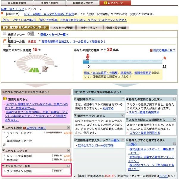 マイページ グッドポイント診断 リクナビNEXT 求人情報 転職サイト