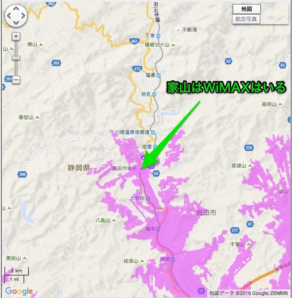 川根地区でも家山はWiMAXはいる