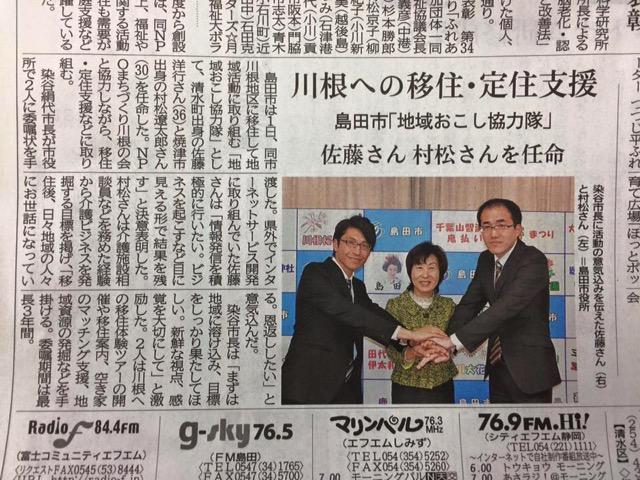 20160203 静岡新聞 地域おこし協力隊 村松 遼太郎