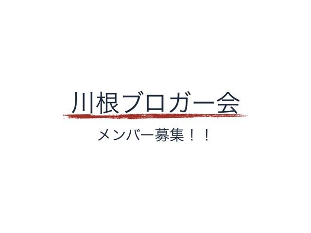 川根ブロガー会メンバー募集 001