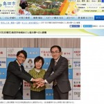 地域おこし協力隊スタート!島田市長から委嘱状をいただきました!島田市のHP、新聞にも載ったよ!