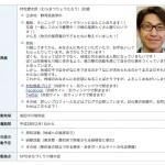 地域おこし協力隊であるぼくのプロフィールが島田市のホームページにのったぞ!
