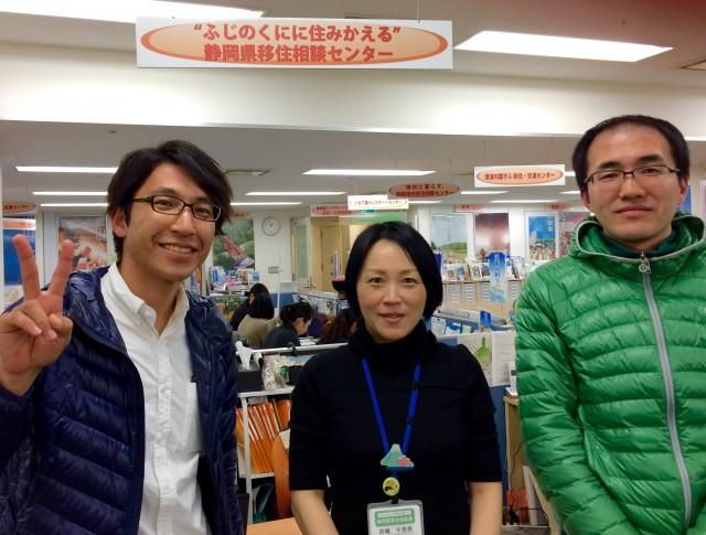 ふるさと回帰支援センター静岡県相談窓口