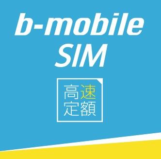 B mobile SIM 高速定額 b mobile