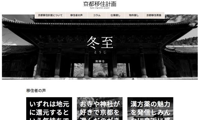 京都移住計画 京都で暮らしたい人の想いをカタチにする 京都への移住応援サイト