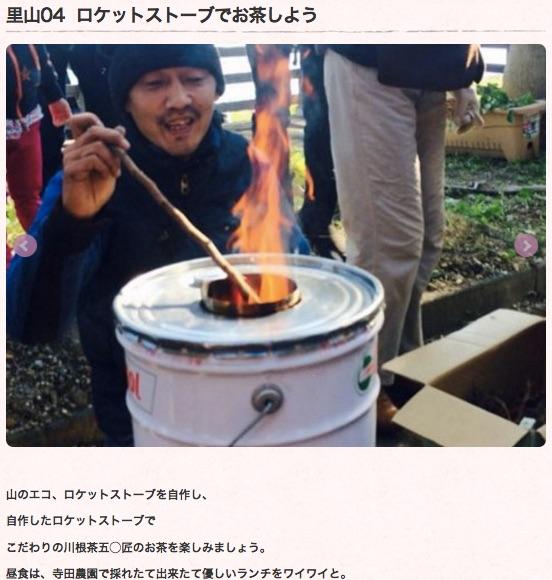 ロケットストーブでお茶しよう 藤枝おんぱく公式サイト