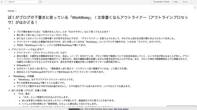 ぼくがブログの下書きに使っている Workflowy 文章書くならアウトライナー アウトラインプロセッサ がはかどる WorkFlowy