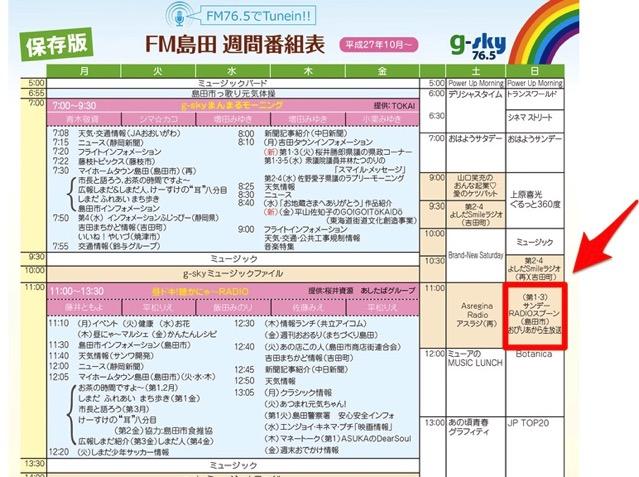 タイムテーブル g sky FM島田76 5