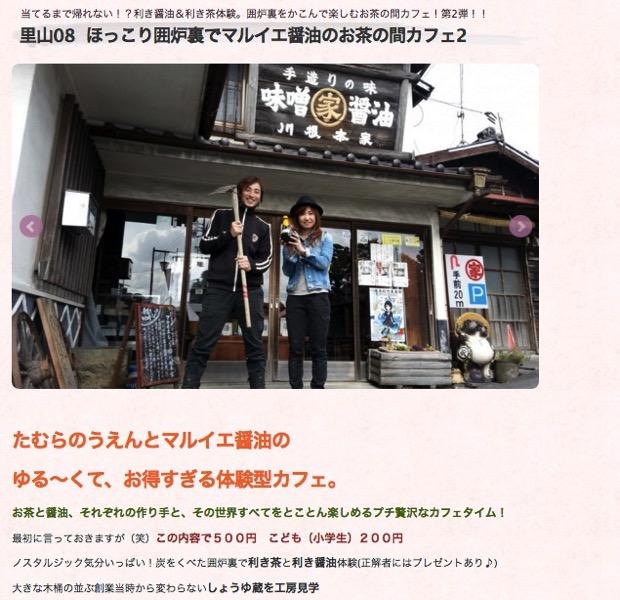ほっこり囲炉裏でマルイエ醤油のお茶の間カフェ2 藤枝おんぱく公式サイト