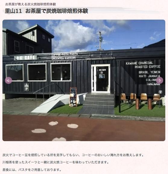 お茶屋で炭焼珈琲焙煎体験 藤枝おんぱく公式サイト