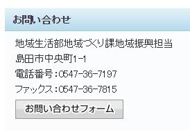 島田地区地域おこし協力隊の応募