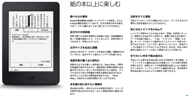 Kindle Paperwhite 最高の読書体験 そのための電子書籍リーダー