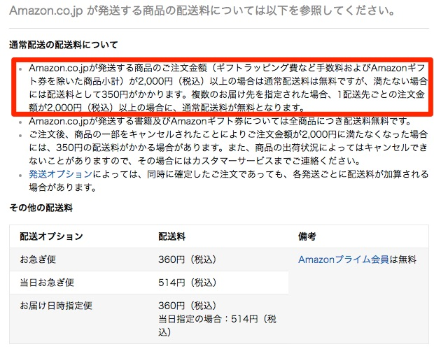 Amazon co jp ヘルプ 配送料について