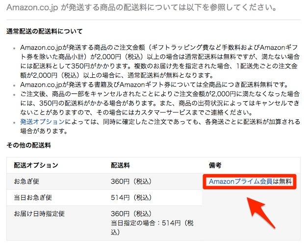 Amazon co jp 配送料について プライム会員