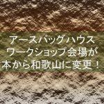 熊本地震の影響でアースバッグハウスのワークショップ会場が和歌山に変更になった!