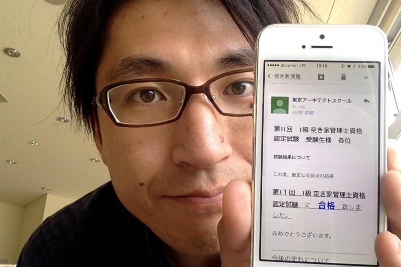akiya-kanri-shi-gokaku-mail