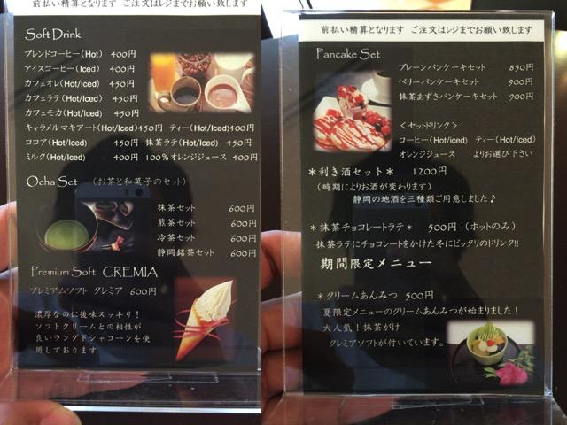 Cremia menu shizuoka airport
