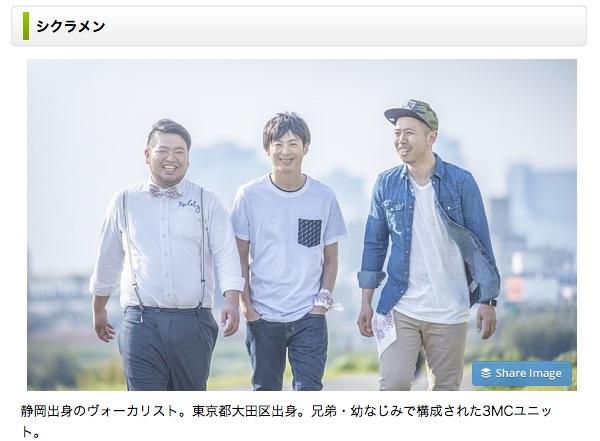 出演者プロフィール KAWANE夏祭り BIG NATURE2016 シクラメン