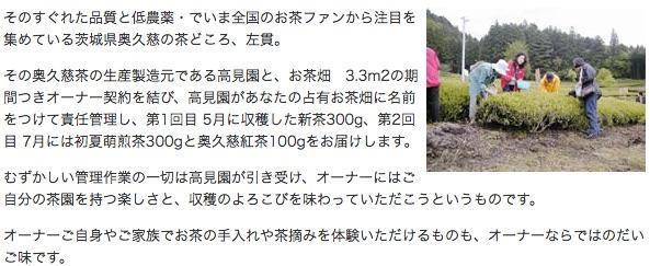 奥久慈大子の農産物生産販売直売所 だいご味らんどの茶畑オーナー制度