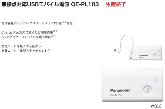 無接点対応USBモバイル電源 QE PL103 商品概要 USBモバイル電源 Panasonic