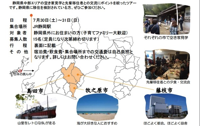 Chuubu tour イベント詳細