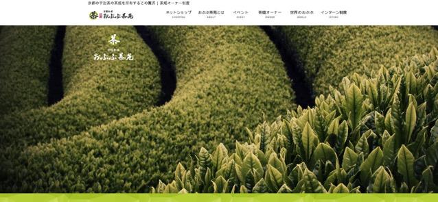 京都おぶぶ茶苑