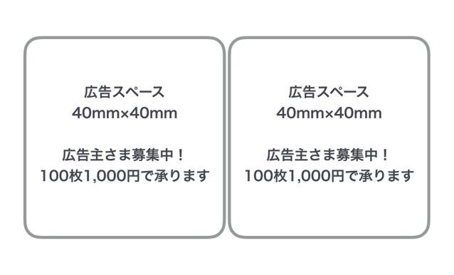 名刺広告 紅ちゃん 002