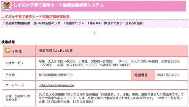 静岡県 しずおか子育て優待カード協賛店舗検索結果