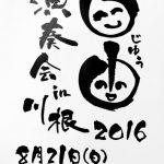 だれがお客さんでだれが演者?演奏者が参加費を払う「自由演奏会2016川根」!