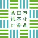 「島田市緑茶化計画」なメール署名テンプレート作りました!