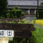 (9/24)古民家コンサート@島田市相賀地区。オシャレに改装された古民家に80人のお客さんが集まる!